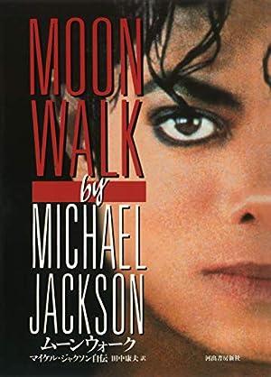「マイケル・ジャクソン」