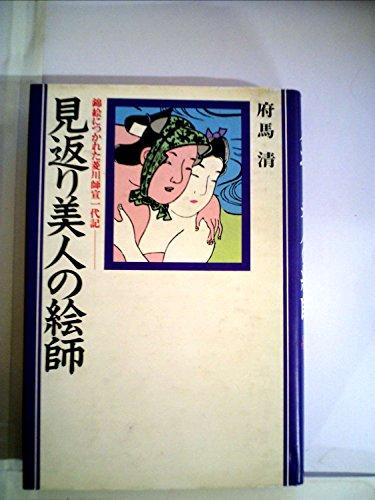 見返り美人の絵師―錦絵につかれた菱川師宣一代記 (1979年)