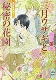 三月ウサギと秘密の花園 欧州妖異譚7 (講談社X文庫)