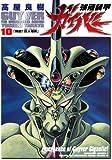 強殖装甲ガイバー (10) (角川コミックス・エース)