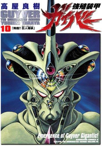 強殖装甲ガイバー (10) (角川コミックス・エース)の詳細を見る