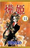 あき姫 11巻