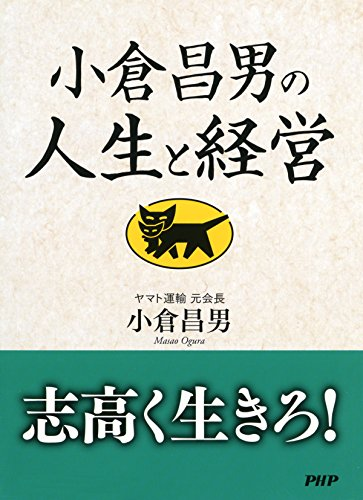 小倉昌男の人生と経営の書影
