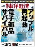 週刊 東洋経済 2013年 9/21号 [雑誌]