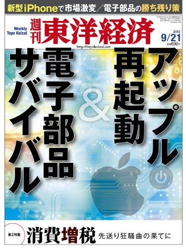 週刊 東洋経済 2013年 9/21号 [雑誌]の詳細を見る
