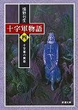 十字軍物語 第四巻: 十字軍の黄昏 (新潮文庫)