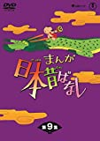 まんが日本昔ばなし DVD-BOX 第9集[DVD]
