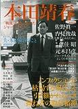 本田靖春---「戦後」を追い続けたジャーナリスト (文藝別冊)