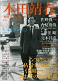 本田靖春---「戦後」を追い続けたジャーナリスト (文藝別冊) 画像