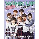 WiNK UP (ウインクアップ) 2019年 1月号