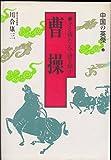 曹操―矛を横たえて詩を賦す (中国の英傑)