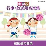 小学校 行事・放送用音楽集 運動会の音楽
