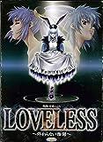 LOVELESS ~終わらない物語~