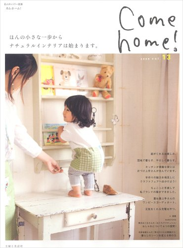 Come home! vol.13 (私のカントリー別冊)の詳細を見る
