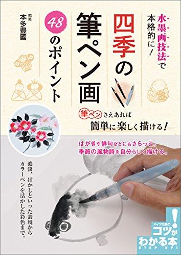 水墨画技法で本格的に!四季の筆ペン画 48のポイント コツがわかる本