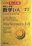 解法と演習数学I+A―数と式,数列 (チャート式)