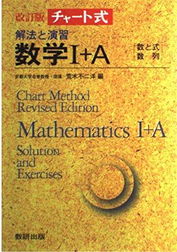 解法と演習数学I+A―数と式,数列 (チャート式)の詳細を見る