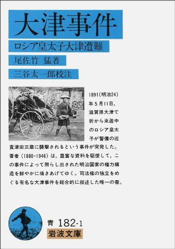 大津事件―ロシア皇太子大津遭難 (岩波文庫)の詳細を見る