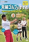 夫婦ゴルフのすすめ ~妻は100切り・夫は90切りに挑戦~ Vol.2 目標達成のためのコースマネージメントとその打ち方 [DVD]