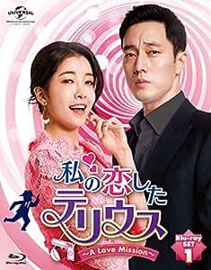 私の恋したテリウス~A LOVE MISSION~Blu-ray-SET1(特典映像DVD付)