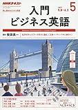 NHKラジオ 入門ビジネス英語 2017年5月号 [雑誌] (NHKテキスト)