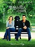 理想の恋人.com (字幕版)