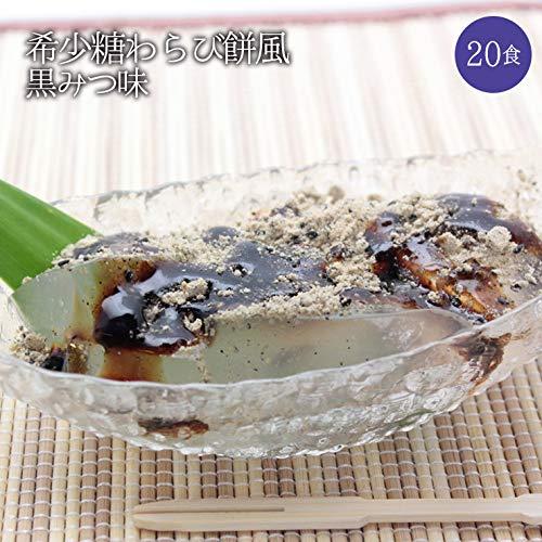 ゼロカロリー 希少糖わらび餅風 黒みつ味 115g×20袋