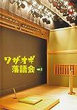 DVDワザオギ落語会 Vol.3[DVD]