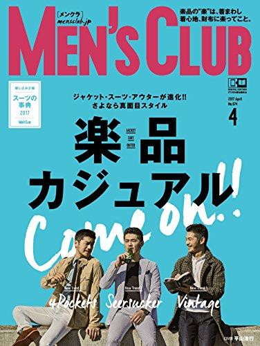 MEN'S CLUB (メンズクラブ) 2017年 04月号の詳細を見る