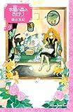 本屋の森のあかり(9) (KC KISS)