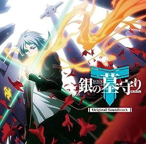 TV アニメ「銀の墓守り」オリジナルサウンドトラック