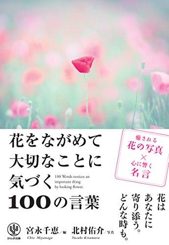 花をながめて大切なことに気づく100の言葉の詳細を見る