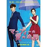 マーフィーの愛の法則 DVD-BOX2