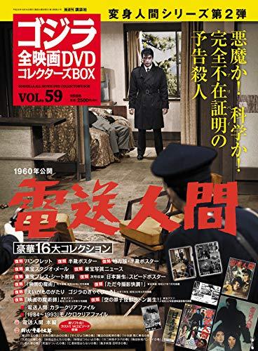 隔週刊 ゴジラ全映画DVDコレクターズBOX(59) 2018年10/16号【雑誌】