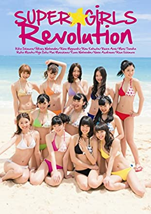 SUPER☆GiRLS 3rd写真集 「Revolution」 (Tokyo news mook)