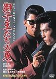 獅子王たちの夏【ニューテレシネ・デジタルリマスター版】[DVD]