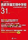 西武学園文理中学校 平成31年度用 【過去4年分収録】 (中学別入試問題シリーズQ3)
