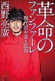 「革命のファンファーレ 現代のお金と広告」西野 亮廣
