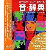 音・辞典 Vol.11 クラシック/ベスト・フレーズ