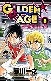 GOLDEN★AGE(8) (少年サンデーコミックス)