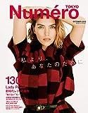 Numero TOKYO(ヌメロトウキョウ) 2019 年 10月号 [雑誌] (デジタル雑誌) 画像