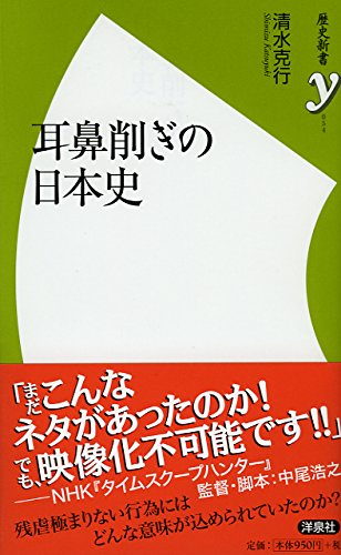 """『耳鼻削ぎの日本史』""""やさしさ""""から""""見せしめ""""まで"""