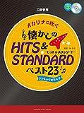 オカリナで吹く懐かしのヒット&スタンダード・ベスト23【カラオケCD付】 C調管用/ドレミふりがな入り