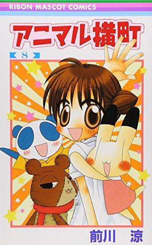 アニマル横町 8 (りぼんマスコットコミックス)
