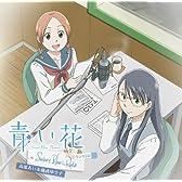 「青い花~Sweet Blue Radio~」ラジオCD