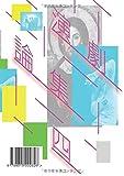 演劇論 エロスとオカルト - 2012年10月~2014年12月 作業日誌・日記 (MyISBN - デザインエッグ社)