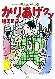かりあげクン(63) (アクションコミックス)