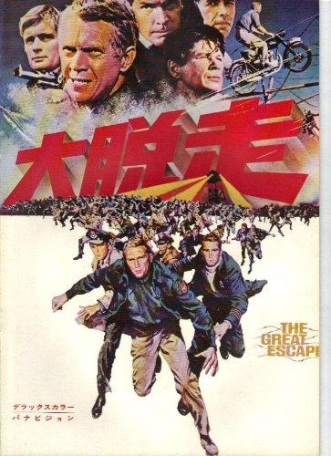 映画パンフレット 「大脱走」監督ジョン・スタージェス 出演スチーブ・マックィーン/ジェームズ・ガーナー