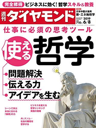 週刊ダイヤモンド 2019年6/8号 [雑誌]