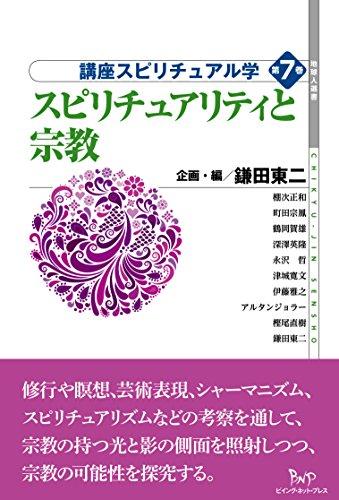 スピリチュアリティと宗教 (講座スピリチュアル学 7)